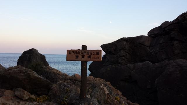 高知県・室戸岬