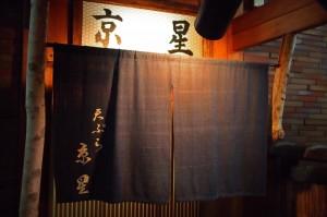 「天ぷら」京星 外観