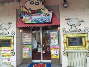 ゲーセンクレヨンしんちゃん嵐を呼ぶブリブリシネマスタジオ