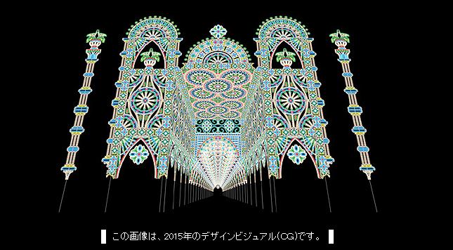 神戸ルミナリエ2015イメージ
