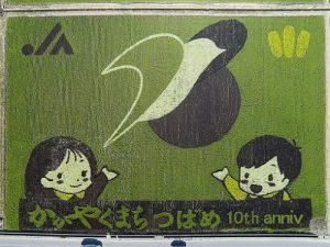 燕市田んぼアート
