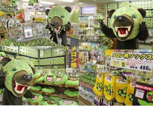 北海道物産センター夕張店