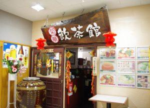 菊華 飲茶館