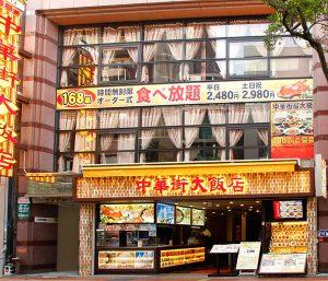 中華街大飯店