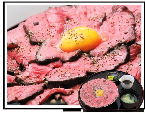 熊本県産牛ローストビーフ丼